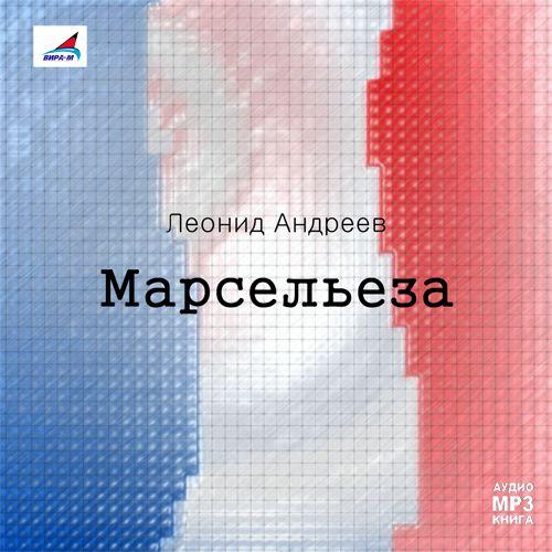 Леонид Андреев Марсельеза. Рассказы