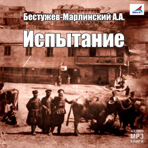 все цены на Александр Александрович Бестужев-Марлинский Испытание онлайн