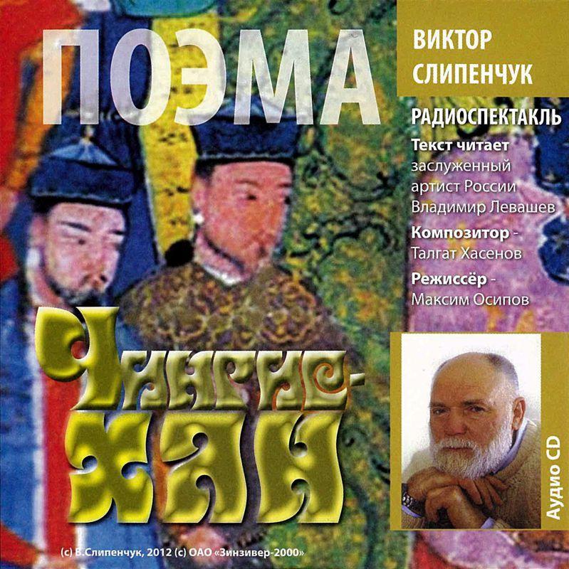 Виктор Слипенчук Чингис-хан. Поэма слипенчук в путешествие в пустое место поэма сказка для взрослых cd