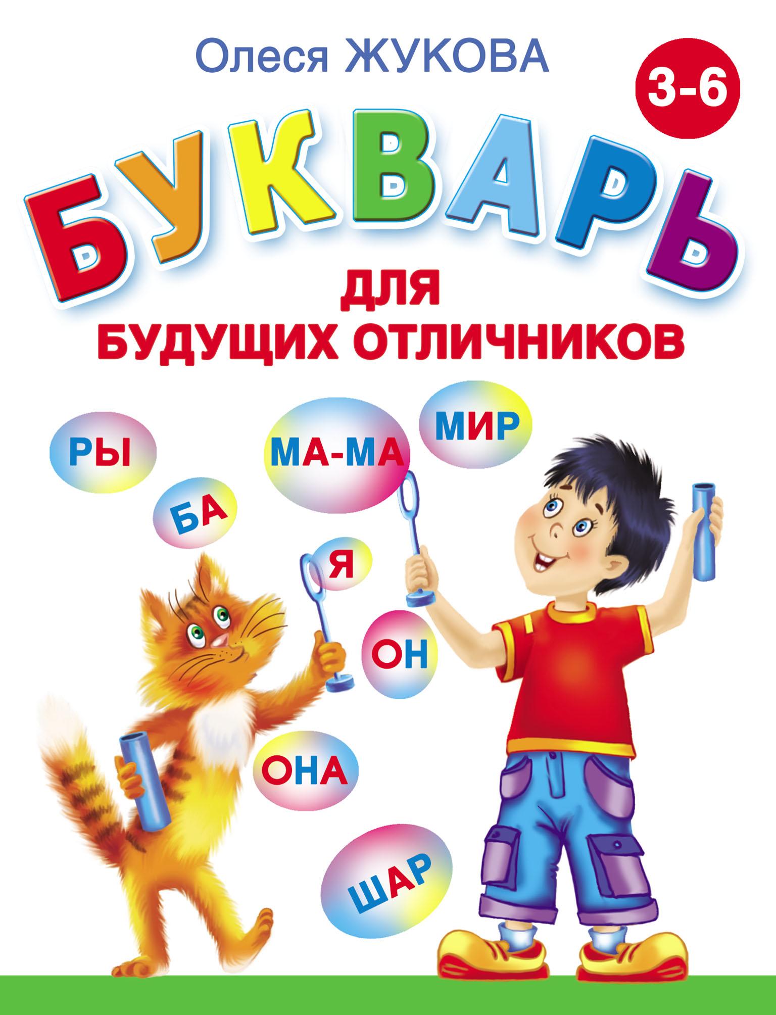 Олеся Жукова Букварь для будущих отличников издательство аст логопедический букварь олеся жукова