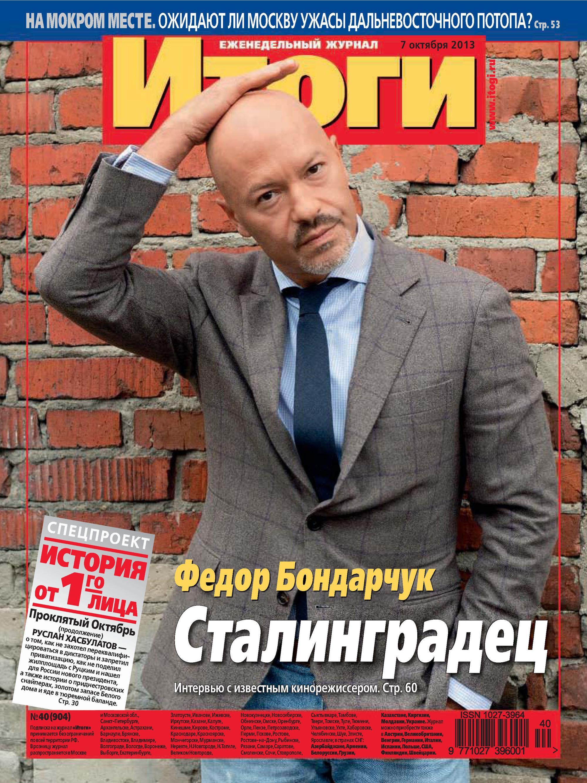 Отсутствует Журнал «Итоги» №40 (904) 2013 отсутствует журнал человек без границ 2 03 2006