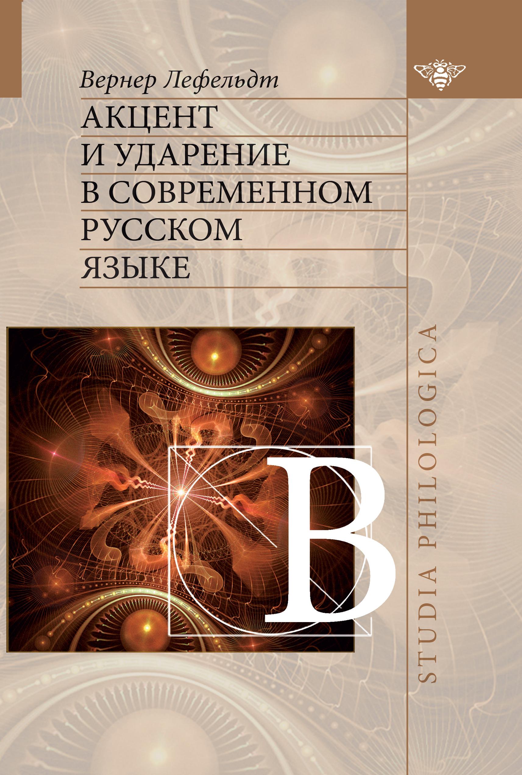 Вернер Лефельдт Акцент и ударение в современном русском языке цена