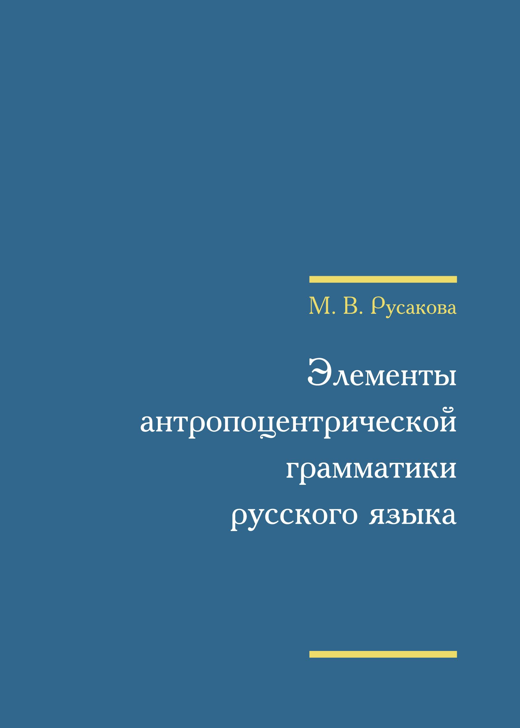 М. В. Русакова Элементы антропоцентрической грамматики русского языка