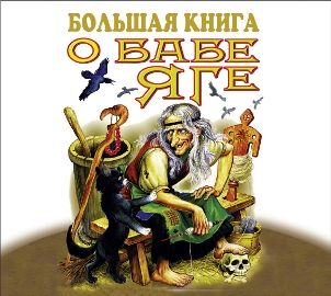 Народное творчество Большая книга о Бабе-Яге цена в Москве и Питере