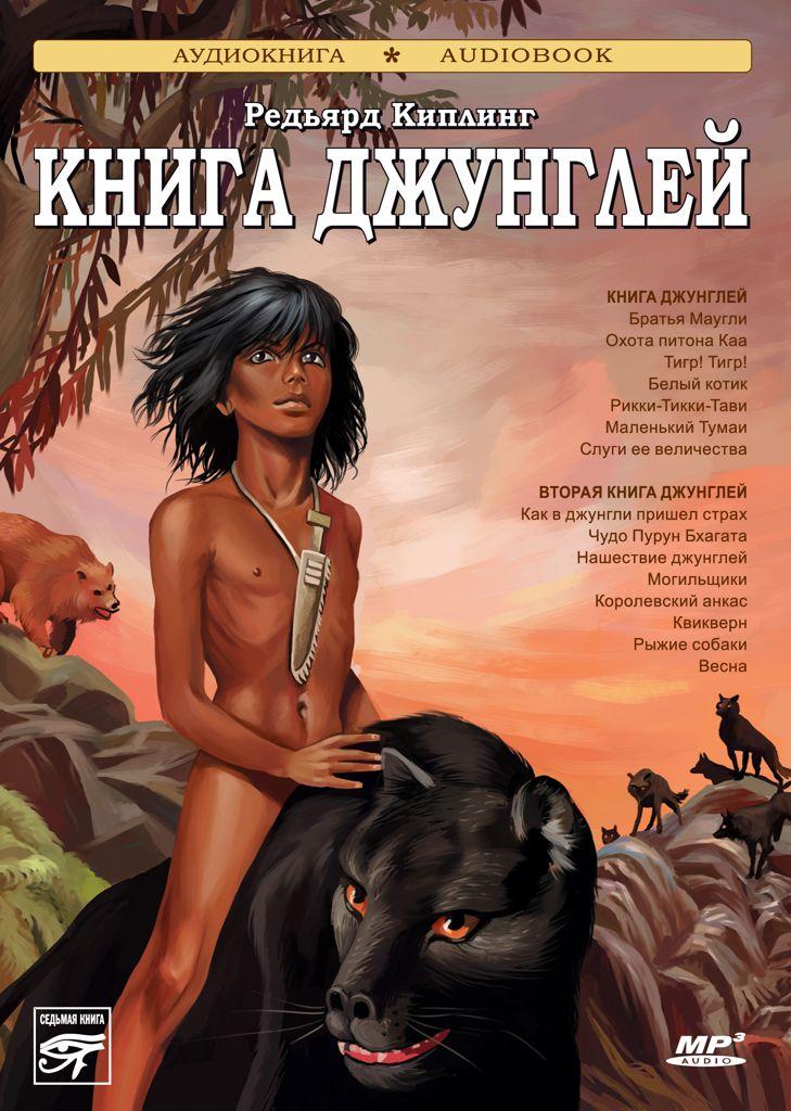 Редьярд Киплинг Книга джунглей. Вторая книга джунглей