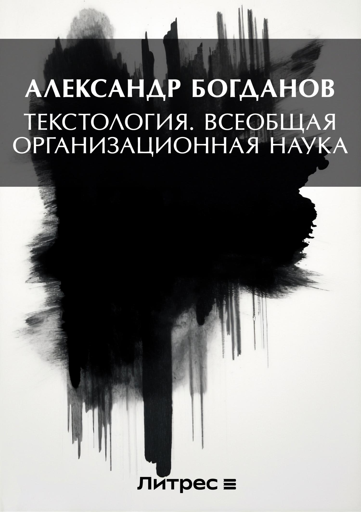 Александр Александрович Богданов Тектология. Всеобщая организационная наука цена и фото