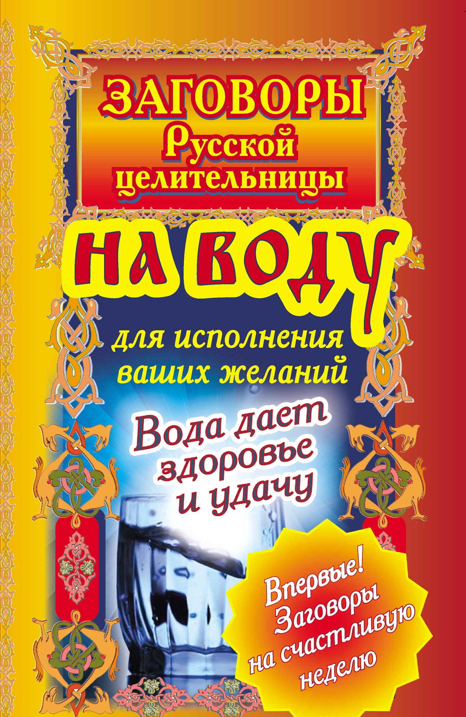 Заговоры русской целительницы на воду для исполнения ваших желаний. Вода дает здоровье и удачу