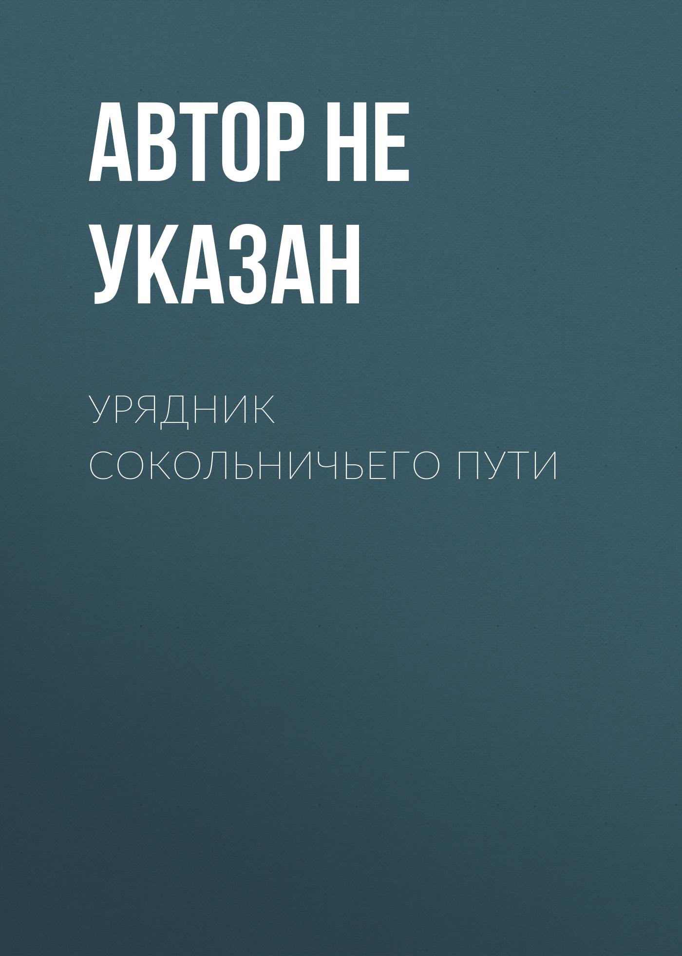 Автор не указан Урядник Сокольничьего пути