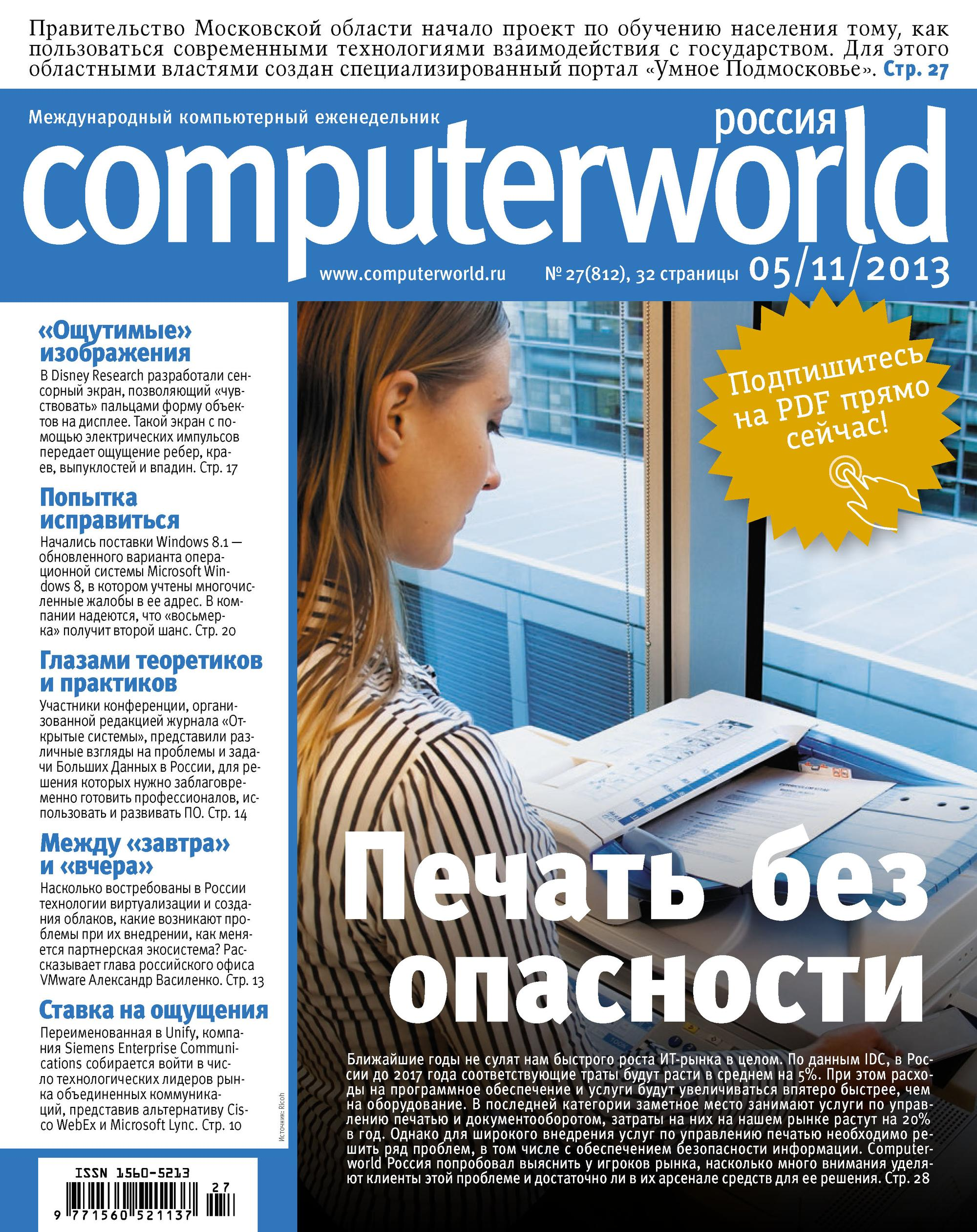 Открытые системы Журнал Computerworld Россия №27/2013 открытые системы журнал computerworld россия 10 2011