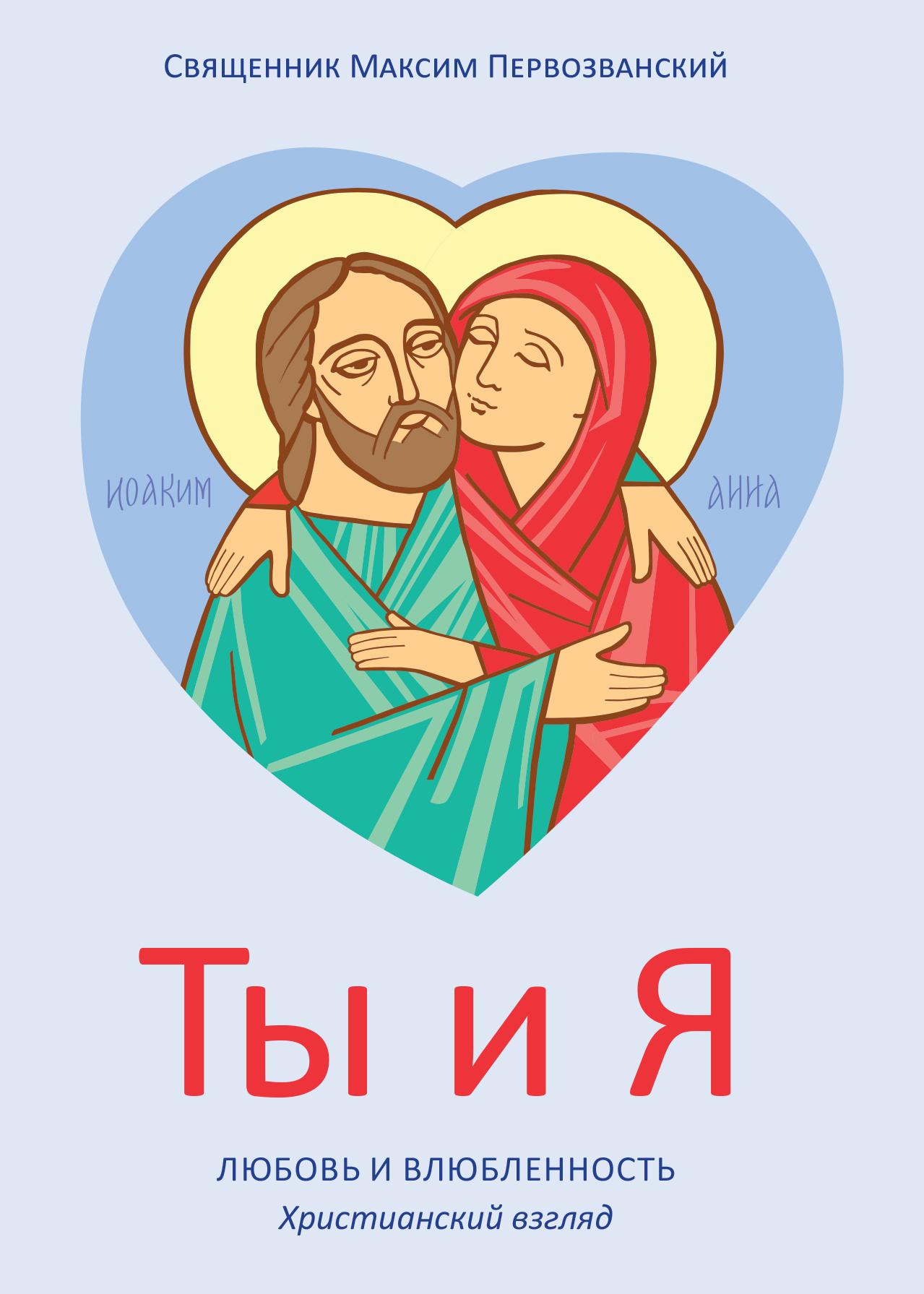 Протоиерей Максим Первозванский Ты и я. Любовь и влюбленность. Христианский взгляд священник максим первозванский мужской разговор место мужчины в мире христианский взгляд