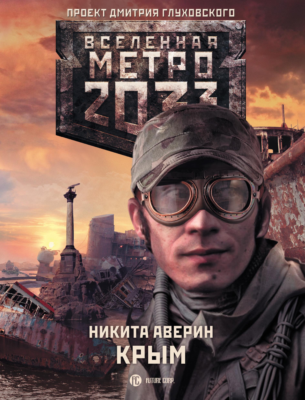 Никита Аверин Метро 2033: Крым аверин н в метро 2033 крым 1 3 последняя надежда