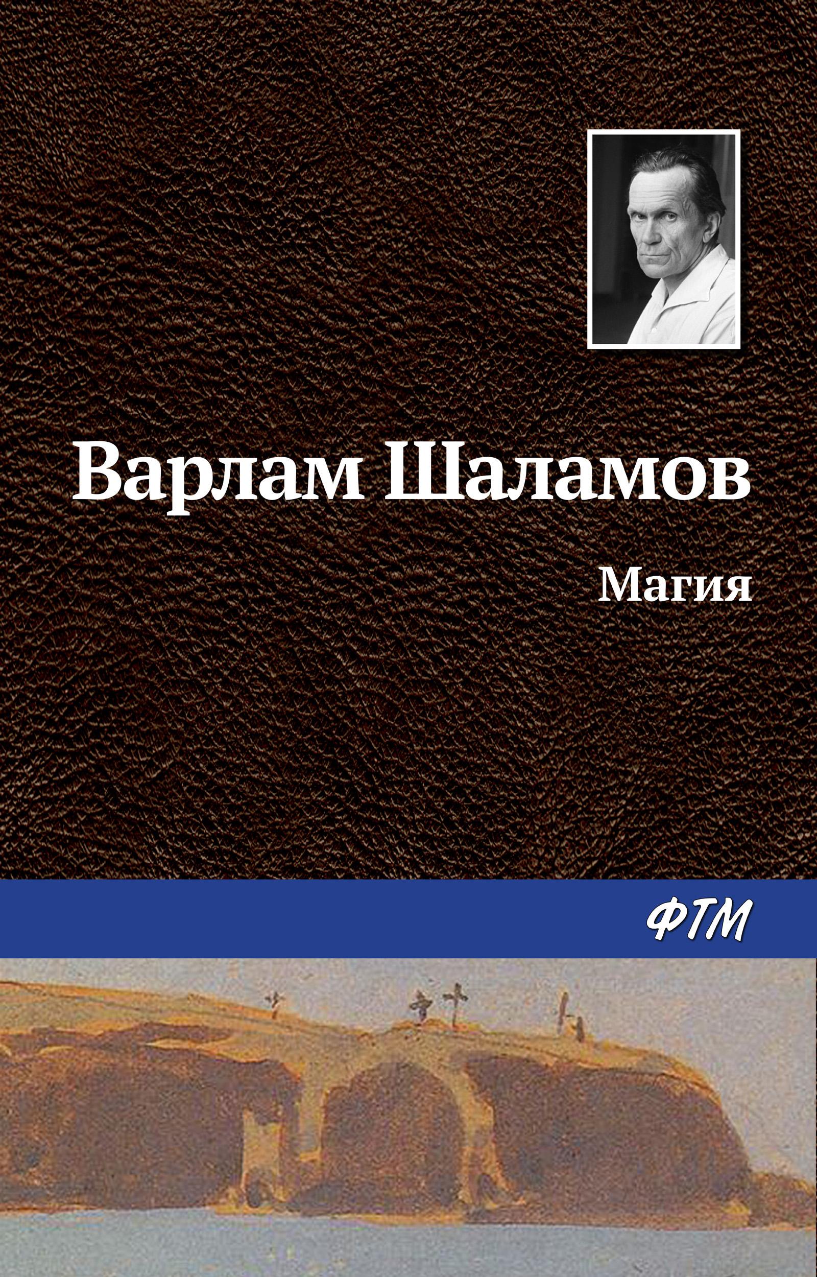 Варлам Шаламов Магия