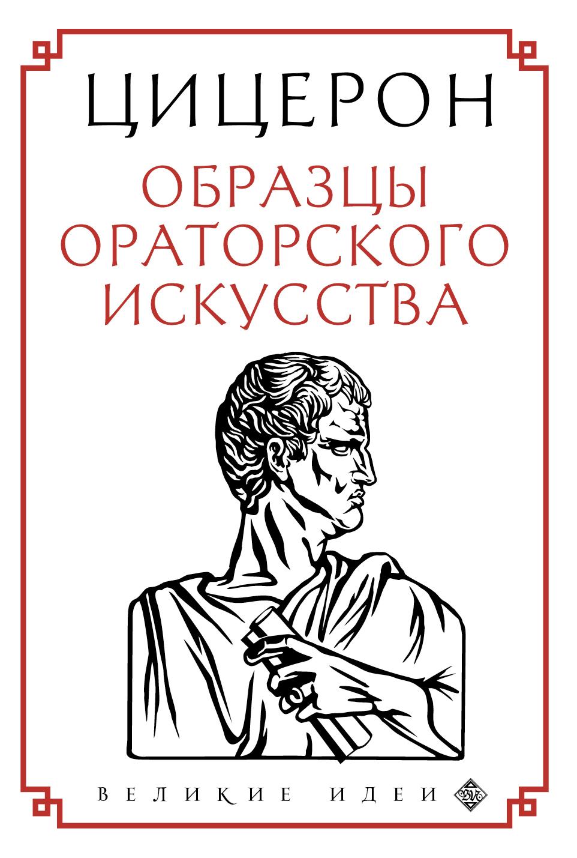 Марк Туллий Цицерон, Василий Алексеев «Образцы ораторского искусства»