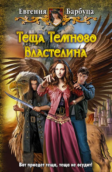 Евгения Барбуца Теща Темного Властелина мясоедов владимир михайлович спасти темного властелина