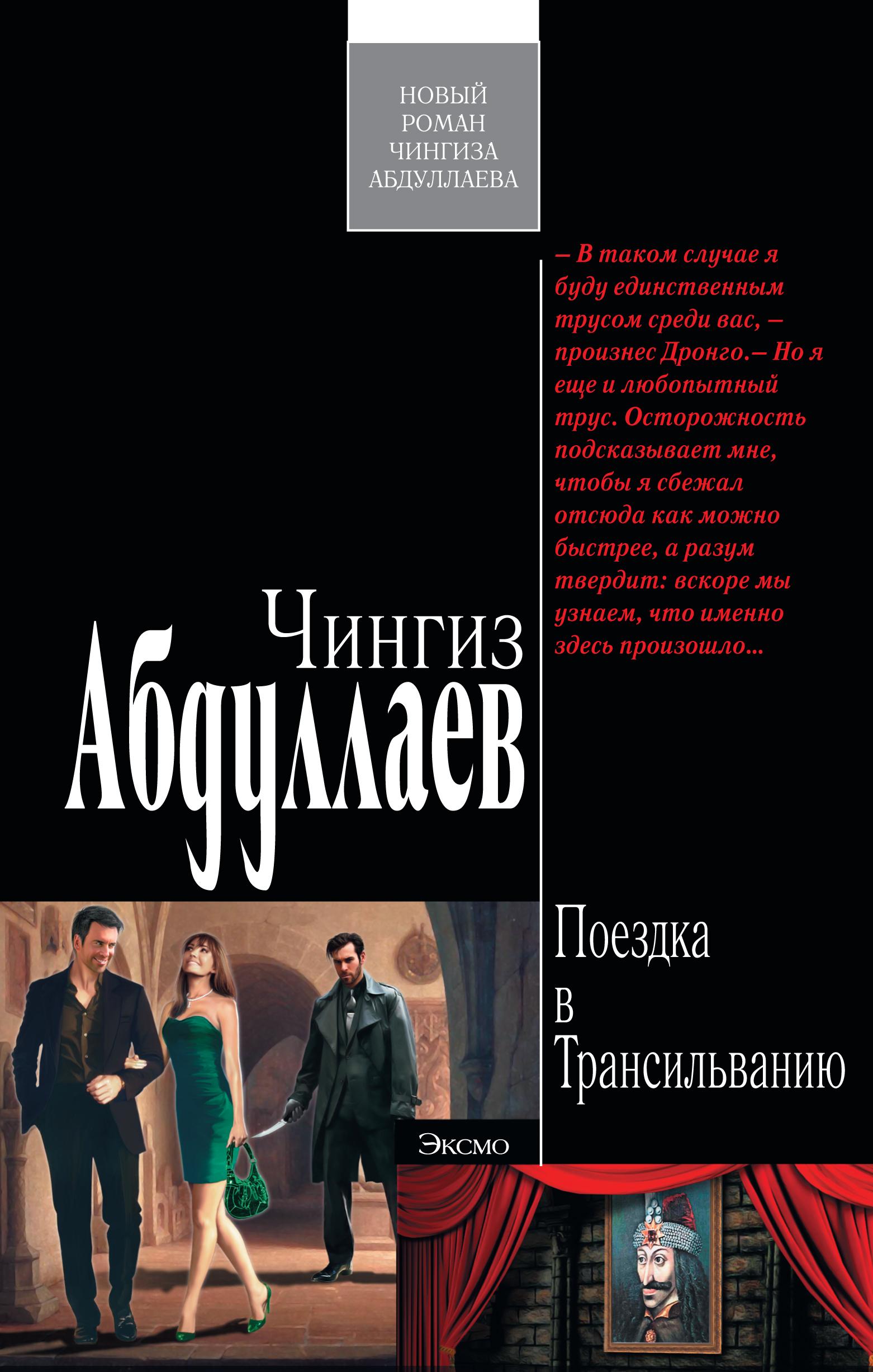 Чингиз Абдуллаев Поездка в Трансильванию абдуллаев ч поездка в трансильванию