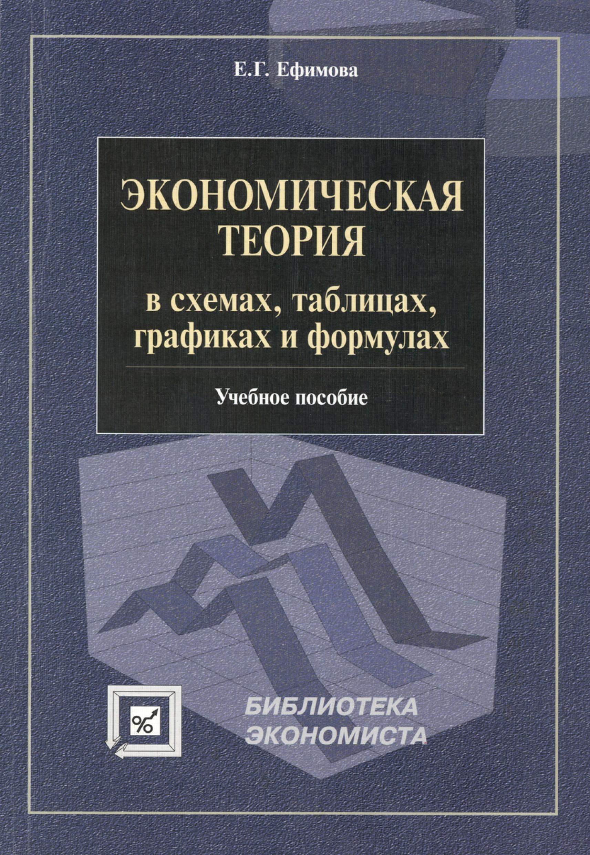 Е. Г. Ефимова Экономическая теория в схемах, таблицах, графиках и формулах. Учебное пособие цена