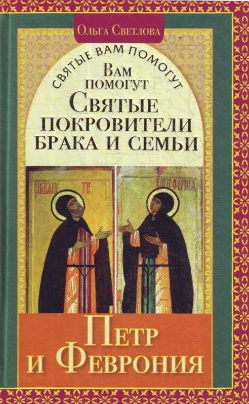 Ольга Светлова Вам помогут святые покровители брака и семьи Петр и Феврония святые петр и феврония муромские