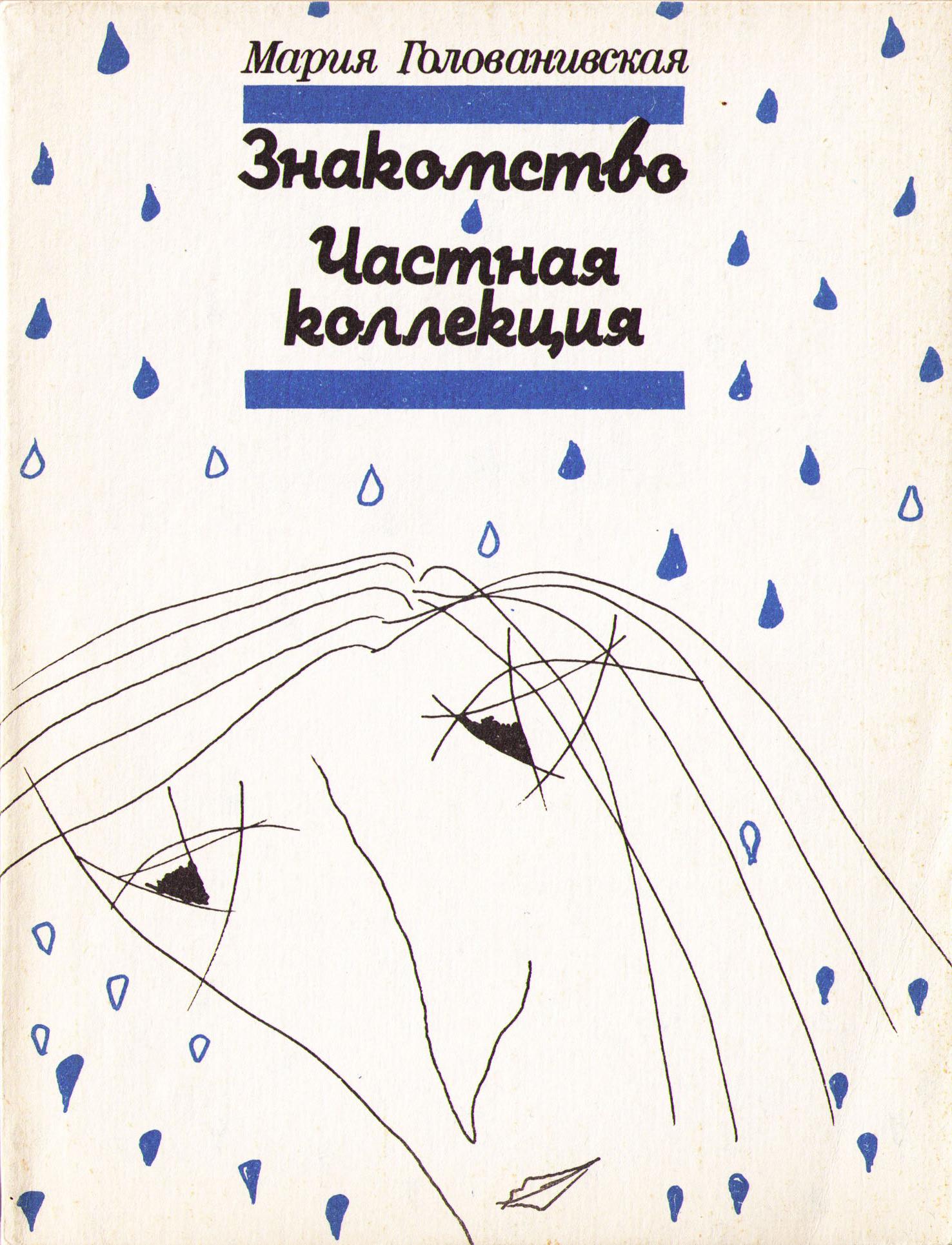 Мария Голованивская Знакомство. Частная коллекция (сборник)