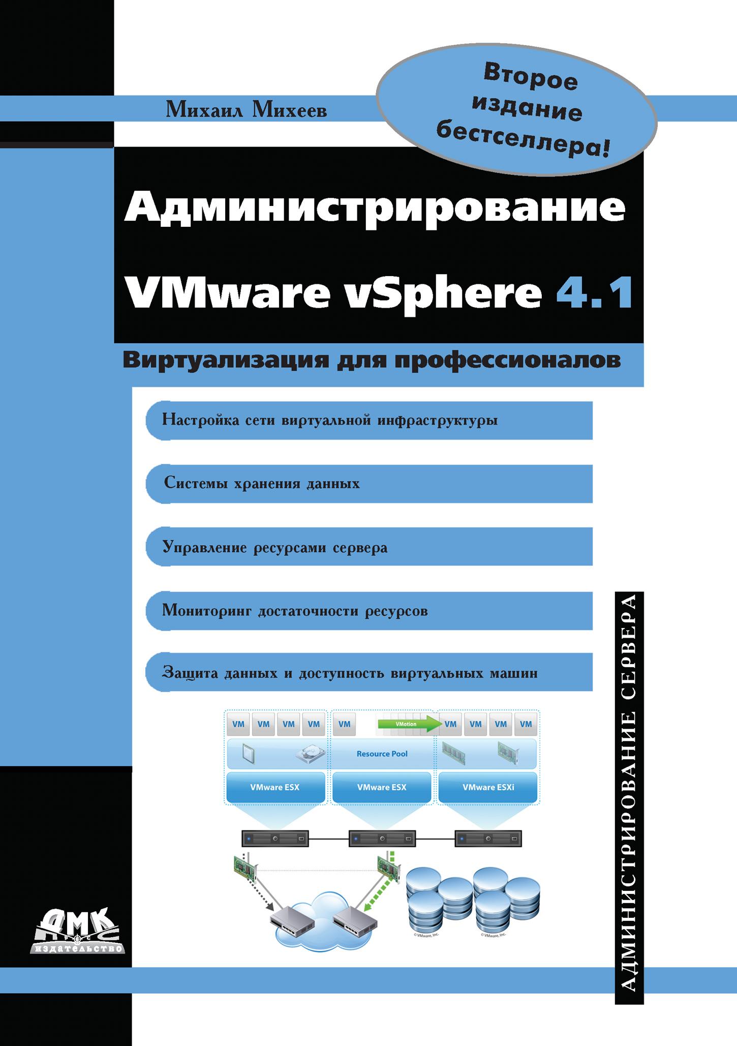 Михаил Олегович Михеев Администрирование VMware vSphere 4.1 nick marshall mastering vmware vsphere 6