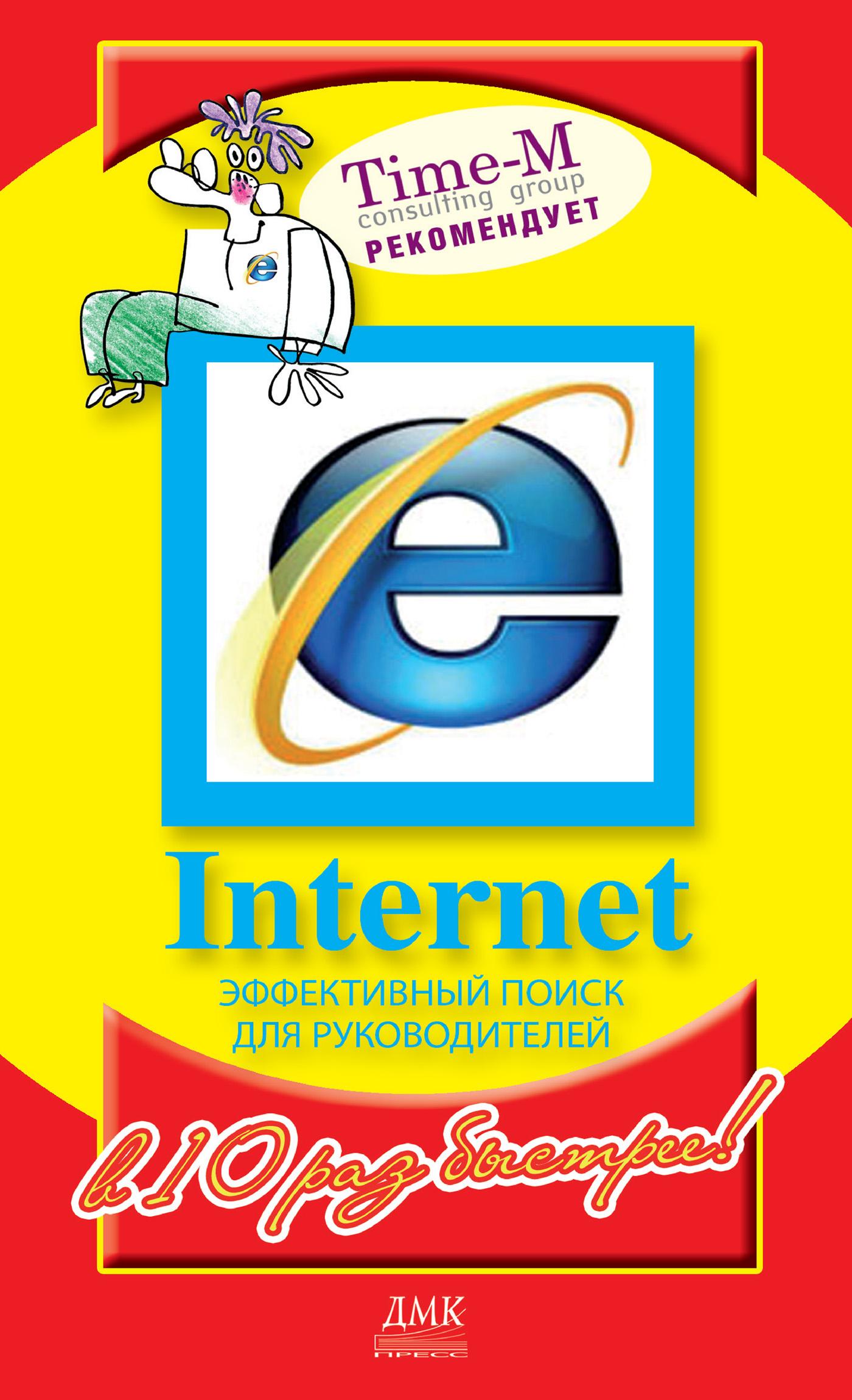 Александр Горбачев Internet. Эффективный поиск для руководителей