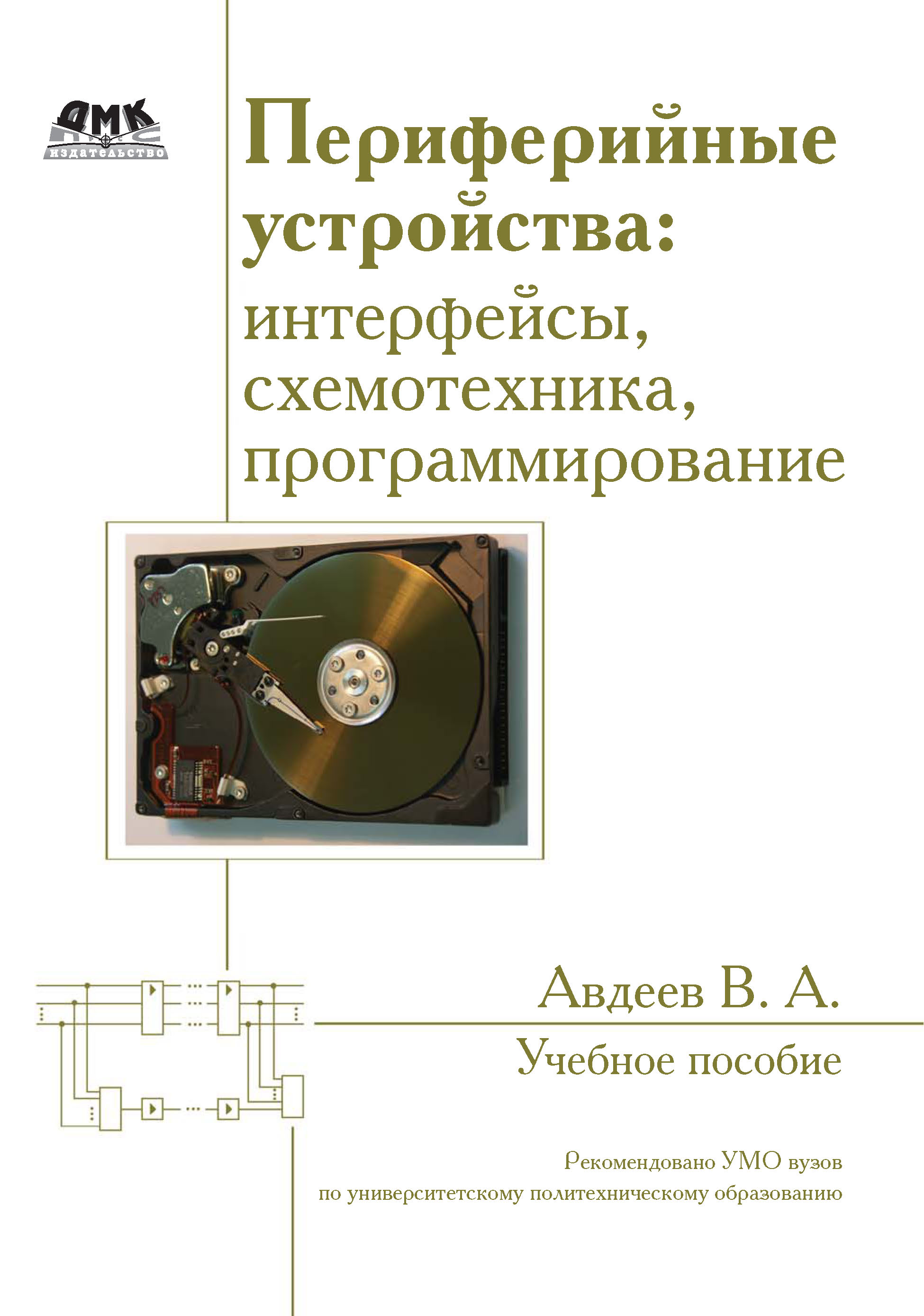 В. А. Авдеев Периферийные устройства: интерфейсы, схемотехника, программирование