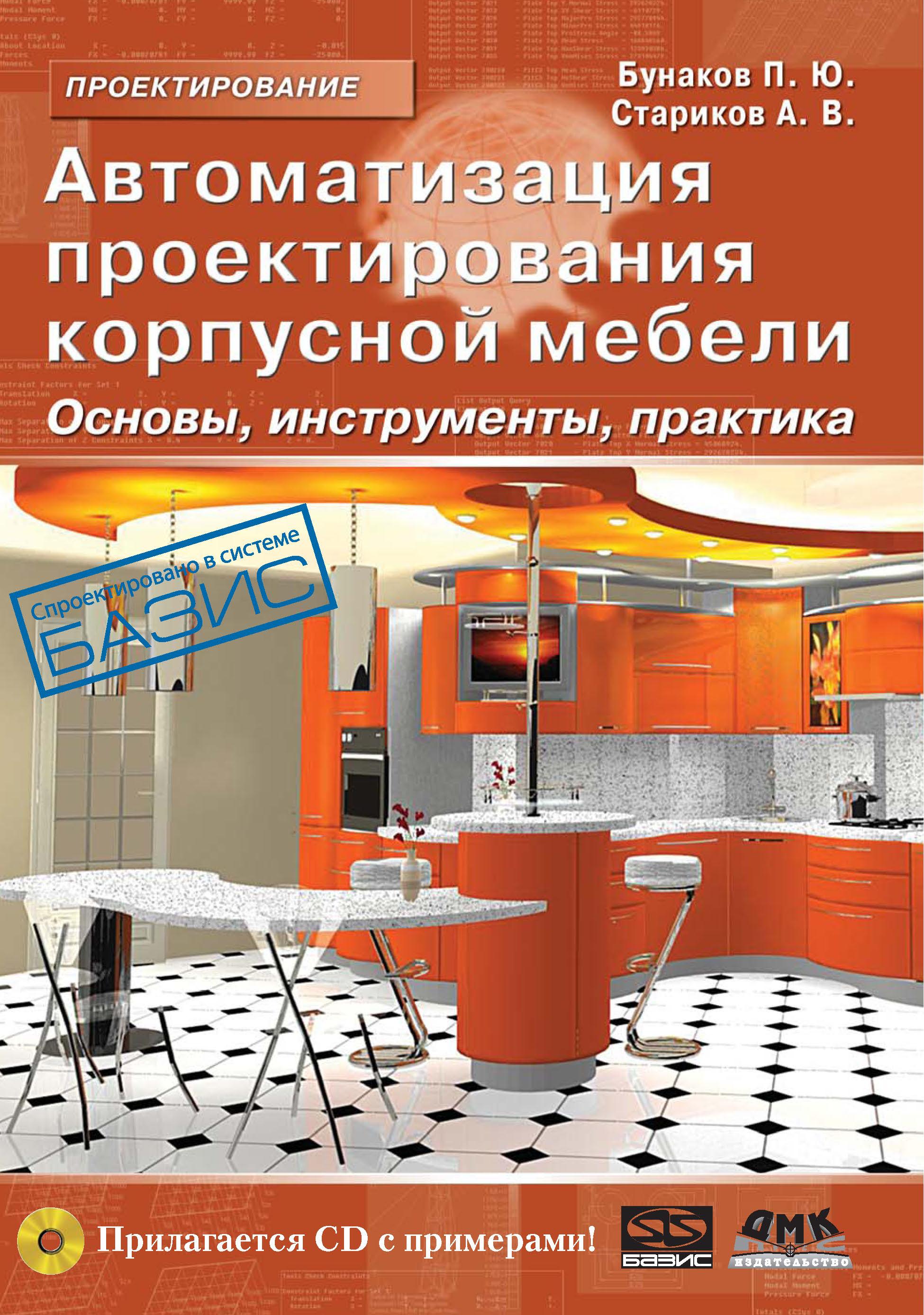 П. Ю. Бунаков Автоматизация проектирования корпусной мебели: основы, инструменты, практика комплектующие для корпусной мебели