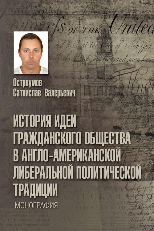 Сатнислав Остроумов История идеи гражданского общества в англо-американской либеральной политической традиции цена