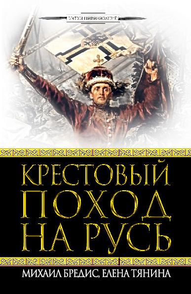 Михаил Бредис Крестовый поход на Русь