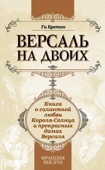 versal na dvoikh kniga o galantnoy lyubvi korolya solntsa i prekrasnykh damakh versalya
