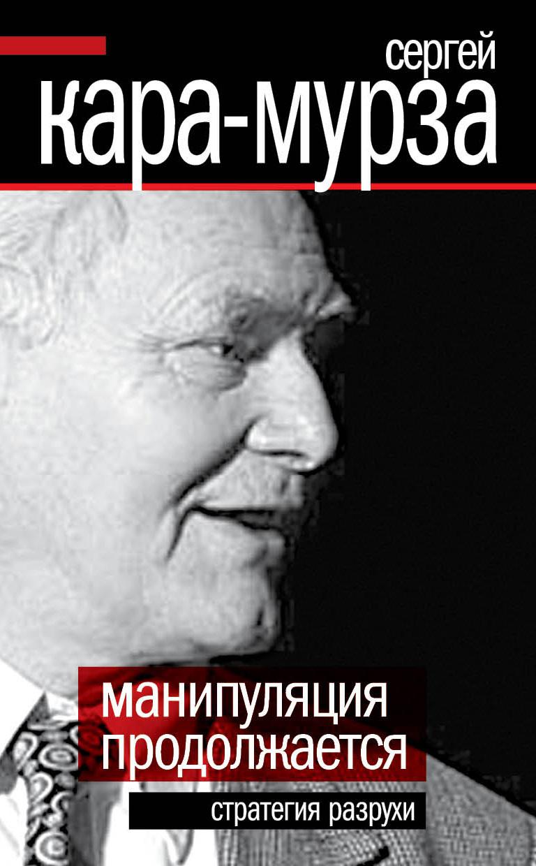 Сергей Кара-Мурза Манипуляция продолжается. Стратегия разрухи цены