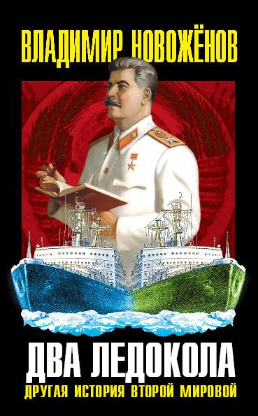 Владимир Новоженов Два ледокола. Другая история Второй мировой владимир науменко код адольфа гитлера финал