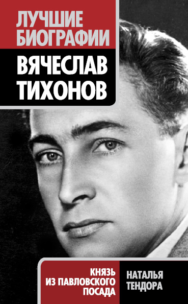 все цены на Наталья Тендора Вячеслав Тихонов. Князь из Павловского Посада онлайн