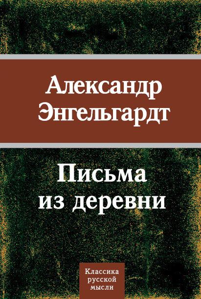 Александр Энгельгардт Письма из деревни и и горбачевский записки письма