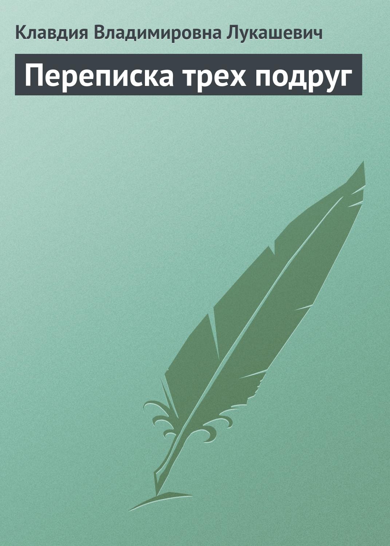 Клавдия Владимировна Лукашевич Переписка трех подруг цена