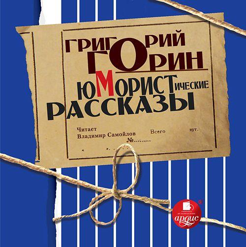 цены на Григорий Горин Юмористические рассказы  в интернет-магазинах