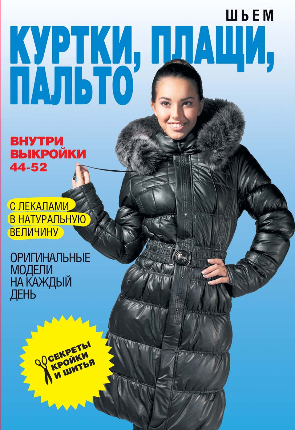 Светлана Ермакова Шьем куртки, плащи, пальто. Оригинальные модели на каждый день