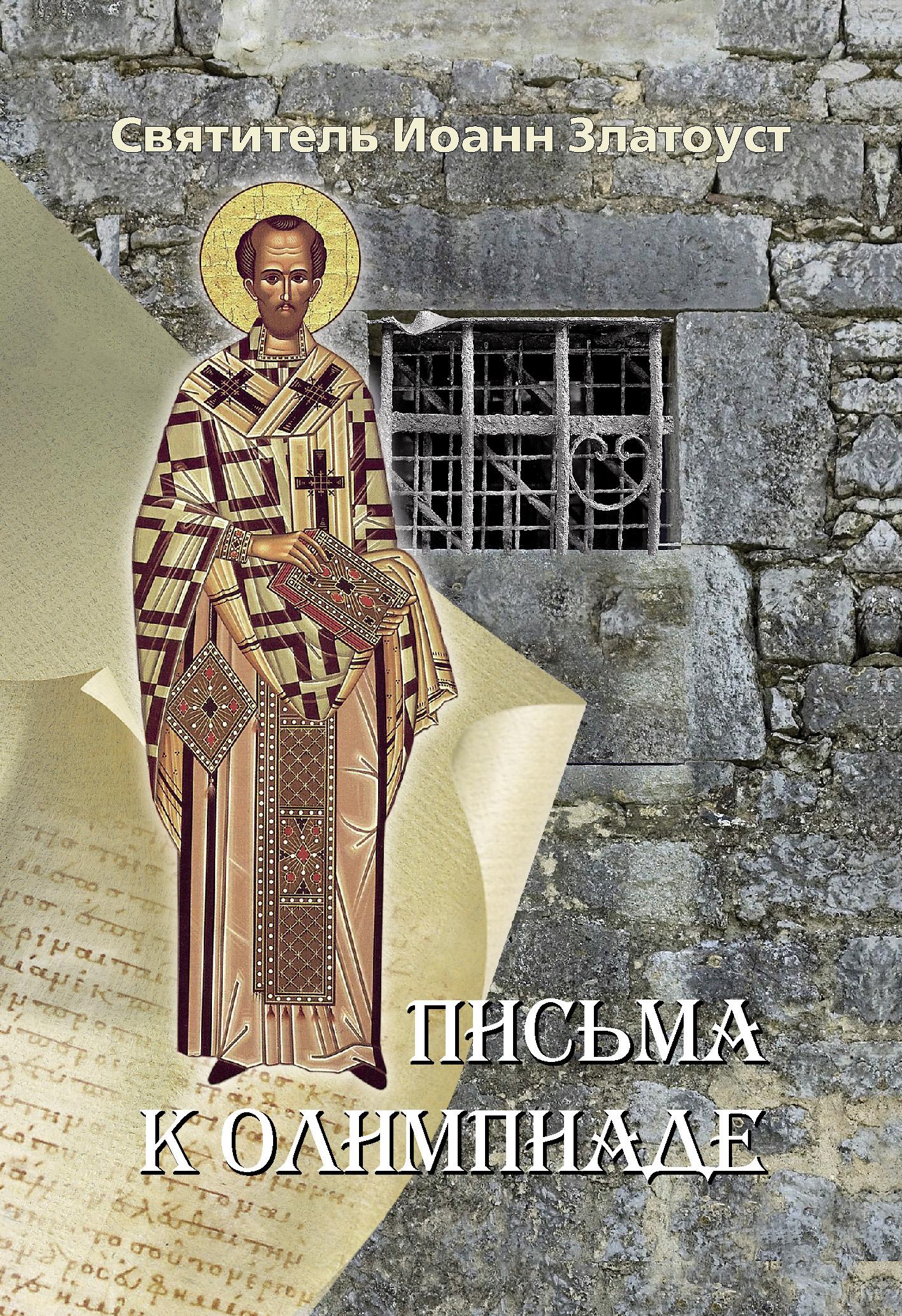 Святитель Иоанн Златоуст Письма к Олимпиаде