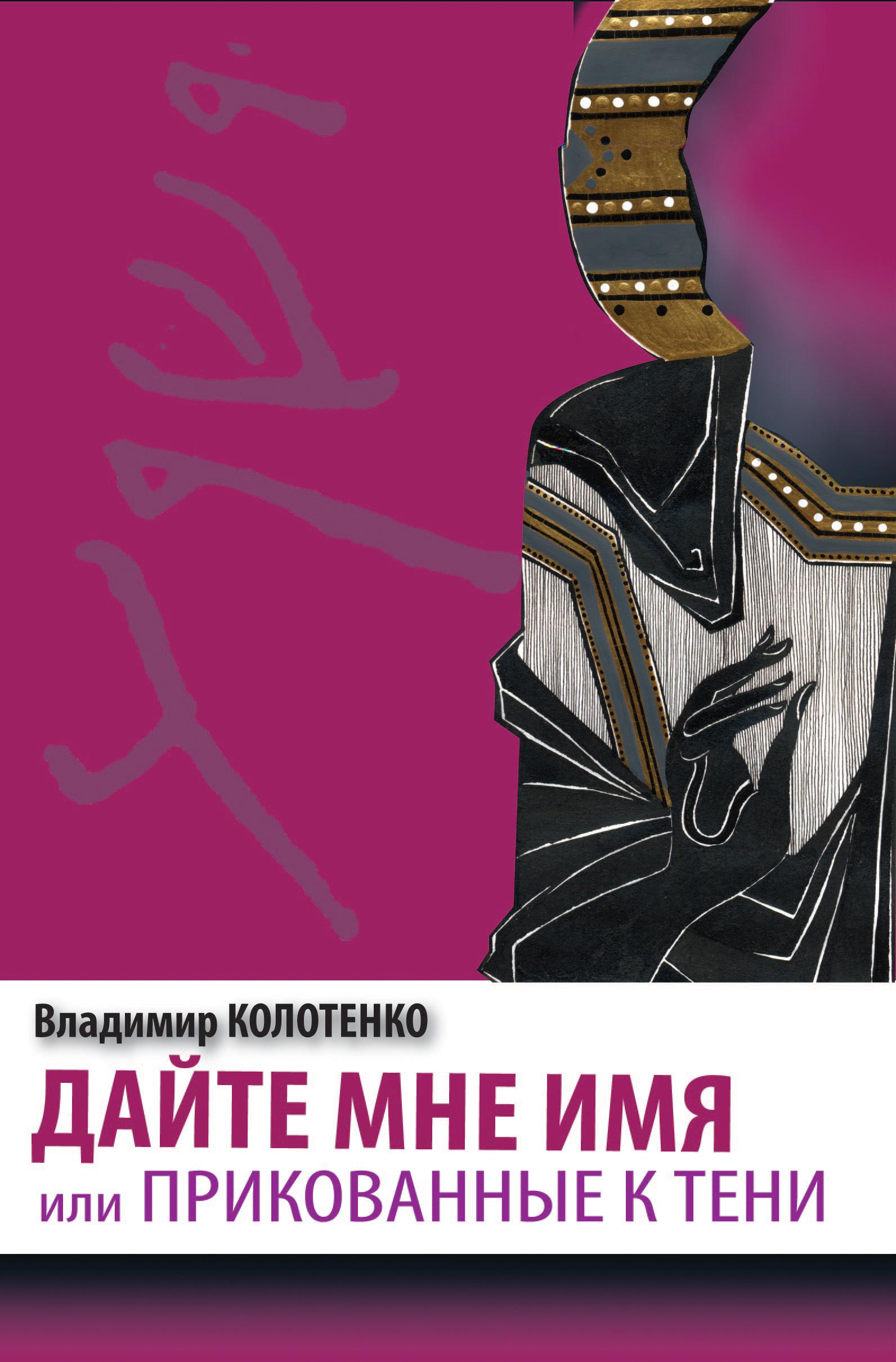 Владимир Колотенко Дайте мне имя, или Прикованные к тени владимир павлович колотенко хромосома христа или эликсир бессмертия книга вторaя