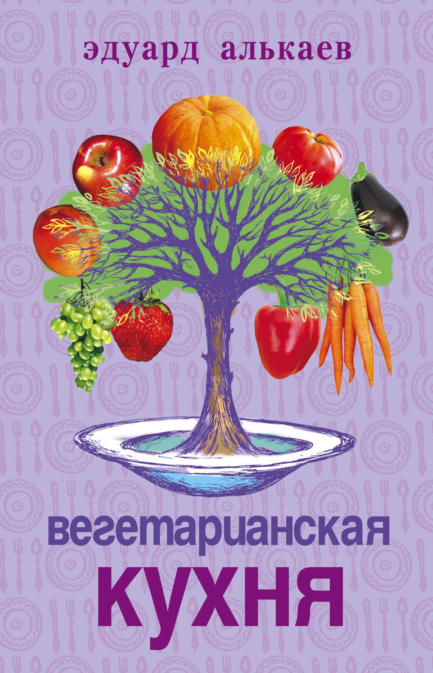 Эдуард Николаевич Алькаев Вегетарианская кухня хавала с вегетарианская кухня для чайников