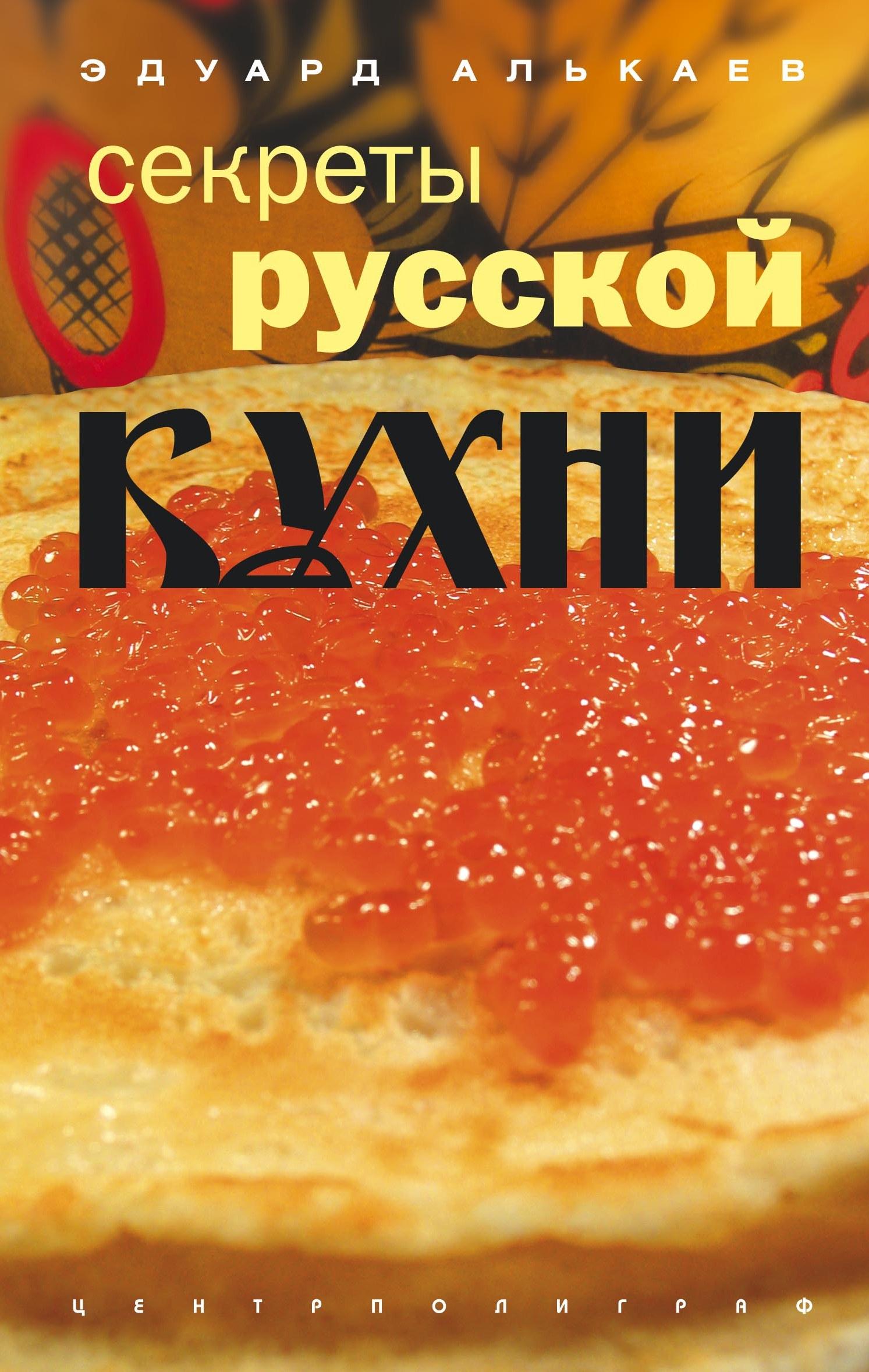 Эдуард Николаевич Алькаев Секреты русской кухни мясо секреты русской кухни