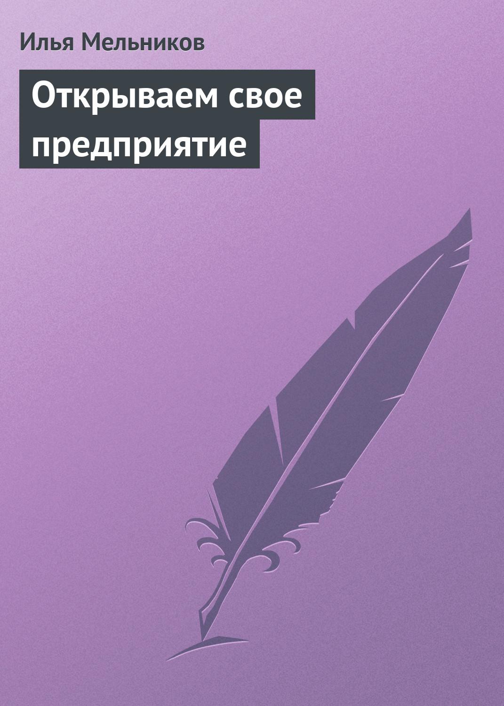 цена на Илья Мельников Открываем свое предприятие