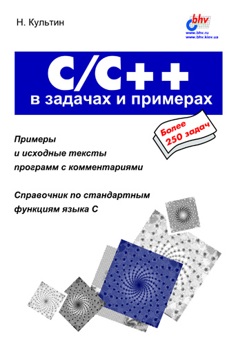 Никита Культин C/C++ в задачах и примерах все цены