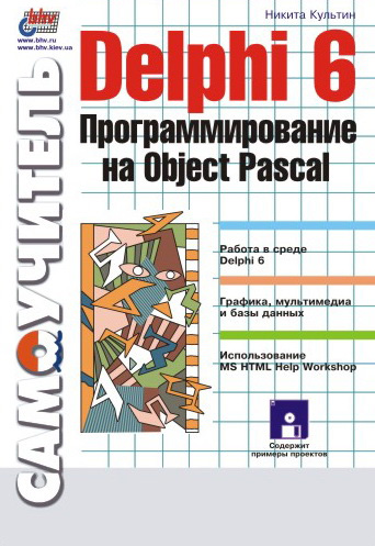 Никита Культин Delphi 6. Программирование на Object Pascal