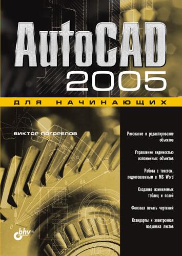 Виктор Погорелов AutoCAD 2005 для начинающих autocad 2005 библиотека пользователя cd