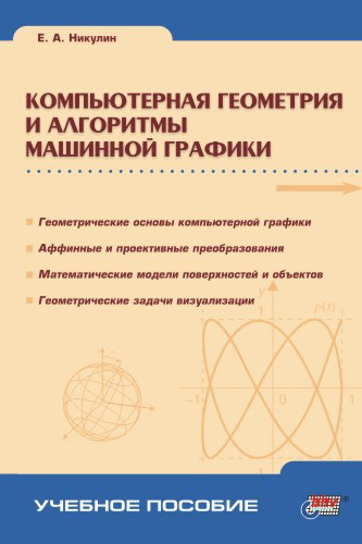 Евгений Никулин Компьютерная геометрия и алгоритмы машинной графики цена