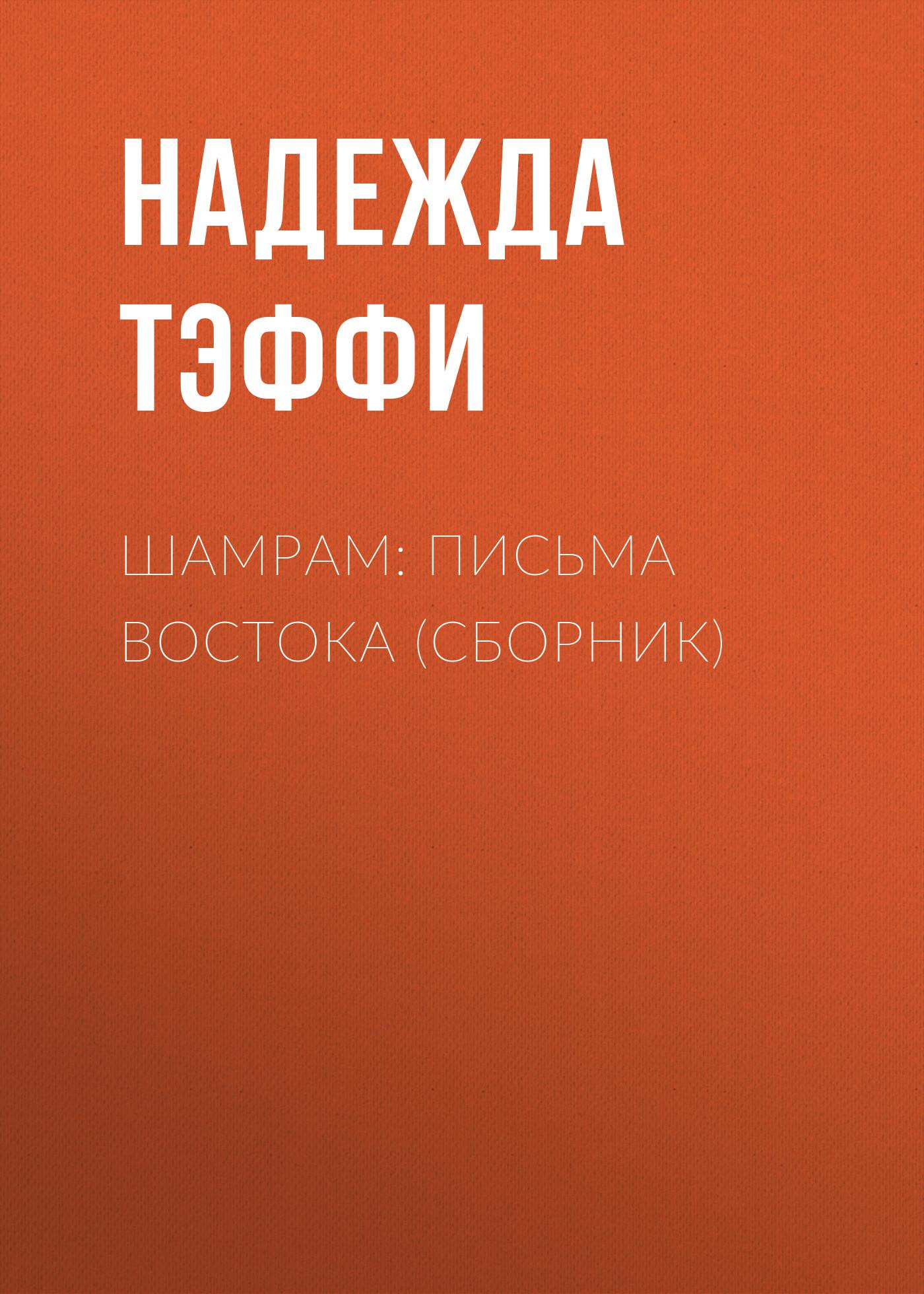 Надежда Тэффи Шамрам: письма Востока (сборник) надежда тэффи путешественник