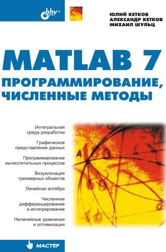Михаил Шульц MATLAB 7. Программирование, численные методы а а сирота методы и алгоритмы анализа данных и их моделирование в matlab