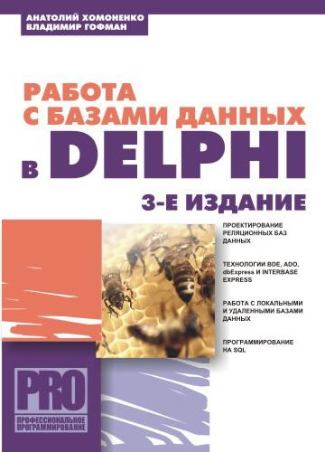 Анатолий Хомоненко Работа с базами данных в Delphi цены