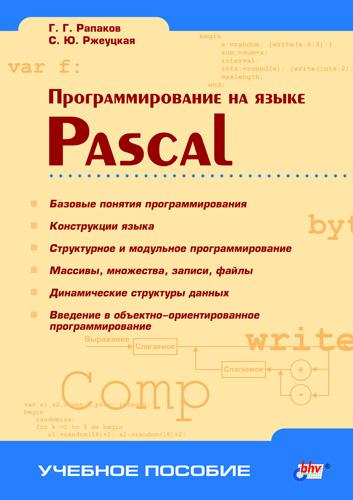 С. Ю. Ржеуцкая Программирование на языке Pascal
