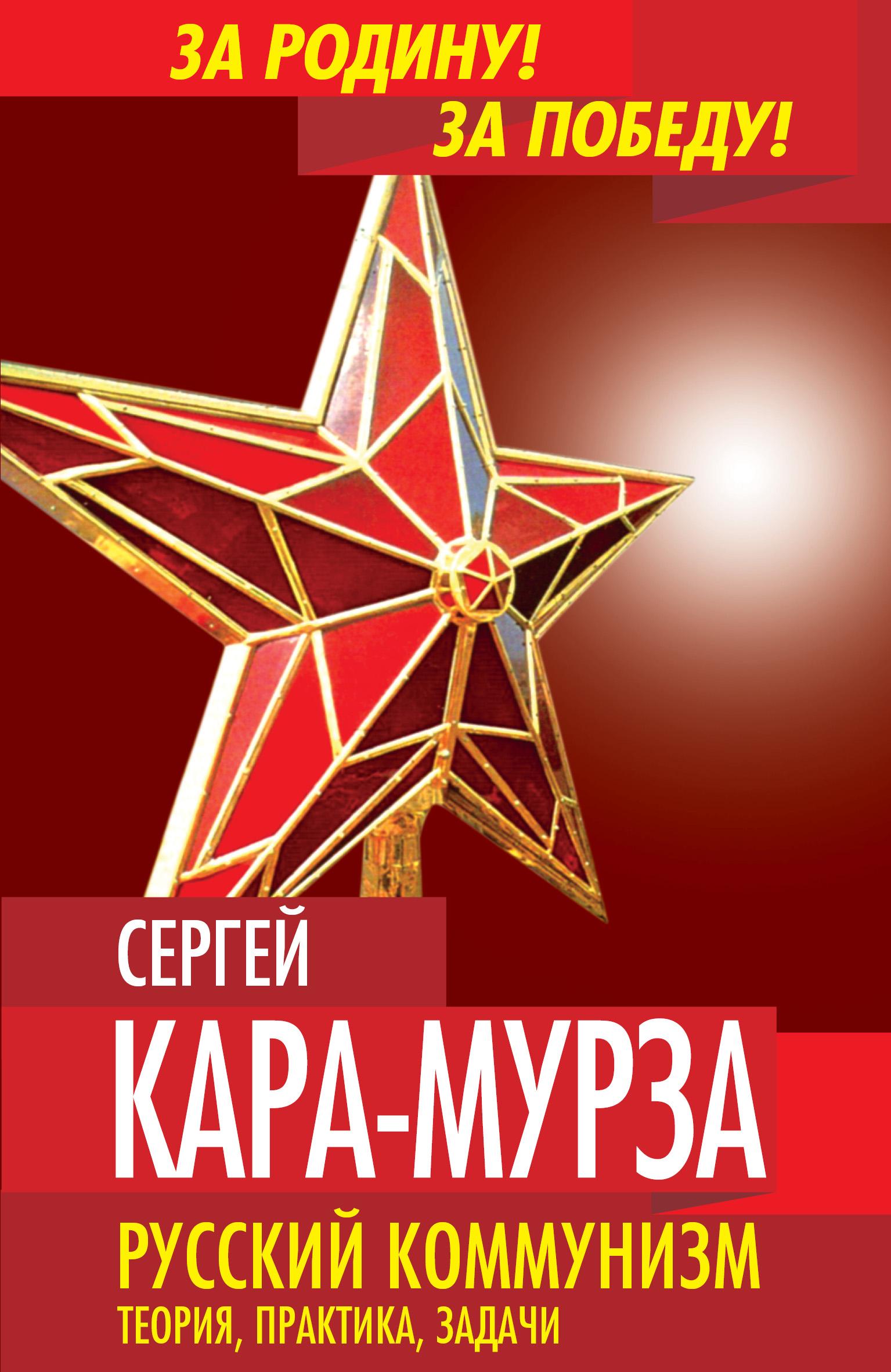 russkiy kommunizm teoriya praktika zadachi